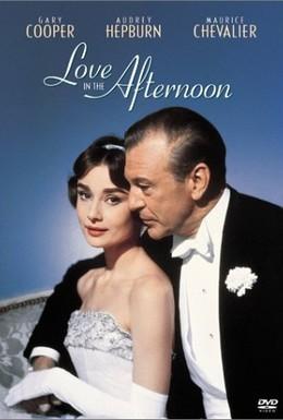 Постер фильма Любовь после полудня (1957)