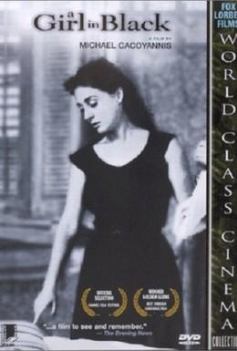 Постер фильма Девушка в чёрном (1956)