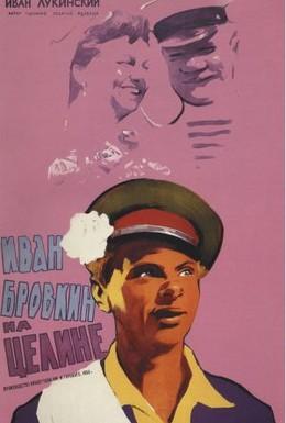 Постер фильма Иван Бровкин на целине (1958)