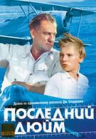 Последний дюйм (1958)