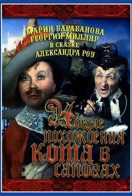 Постер фильма Новые похождения Кота в сапогах (1958)