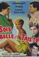 Будь красивой и молчи (1958)