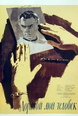 Постер фильма Дорогой мой человек (1958)