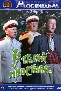 Постер фильма У тихой пристани (1958)