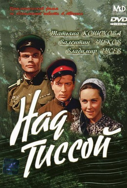 Постер фильма Над Тиссой (1958)