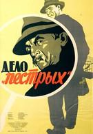 Дело пёстрых (1958)