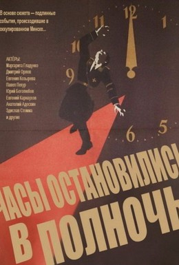 Постер фильма Часы остановились в полночь (1959)