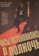 Часы остановились в полночь (1959)