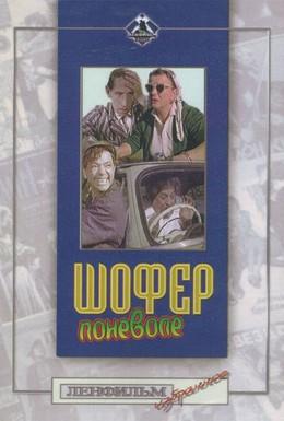 Постер фильма Шофер поневоле (1958)