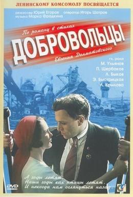Постер фильма Добровольцы (1958)