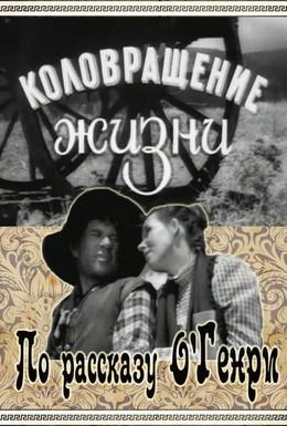 Постер фильма Коловращение жизни (1958)