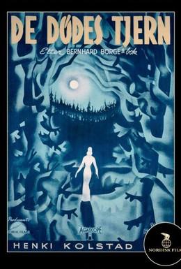 Постер фильма Мёртвое озеро (1958)
