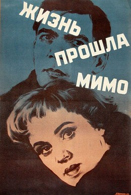 Постер фильма Жизнь прошла мимо (1960)