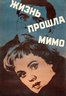 Жизнь прошла мимо (1960)