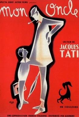 Постер фильма Мой дядюшка (1958)