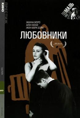 Постер фильма Любовники (1958)