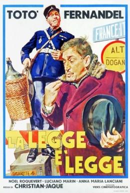 Постер фильма Закон есть закон (1958)