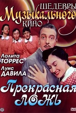 Постер фильма Прекрасная ложь (1958)