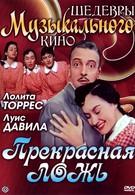 Прекрасная ложь (1958)