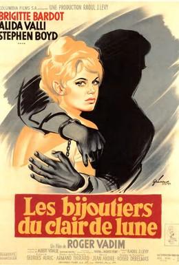 Постер фильма Ювелиры лунного света (1958)