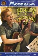 Девушка с гитарой (1958)