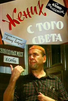 Постер фильма Жених с того света (1958)