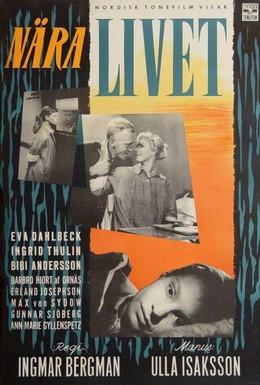 Постер фильма У истоков жизни (1958)
