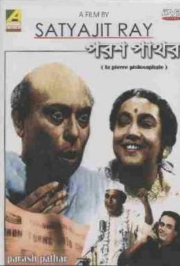 Постер фильма Философский камень (1958)