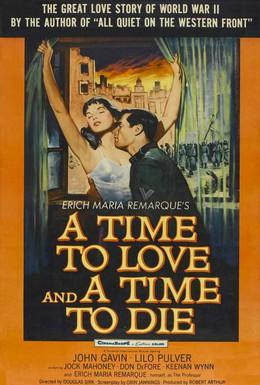 Постер фильма Время любить и время умирать (1958)