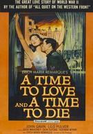 Время любить и время умирать (1958)