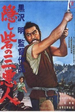 Постер фильма Трое негодяев в скрытой крепости (1958)