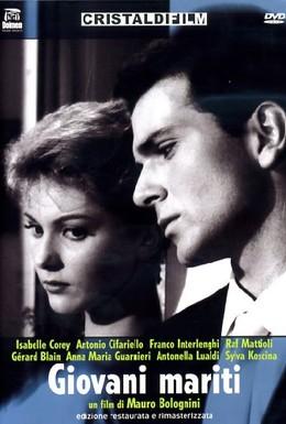 Постер фильма Молодые мужья (1958)