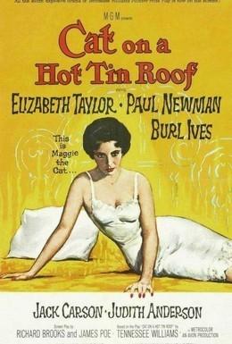Постер фильма Кошка на раскаленной крыше (1958)