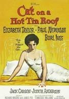 Кошка на раскаленной крыше (1958)