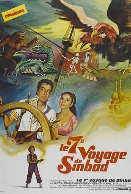 Постер фильма Седьмое путешествие Синдбада (1958)