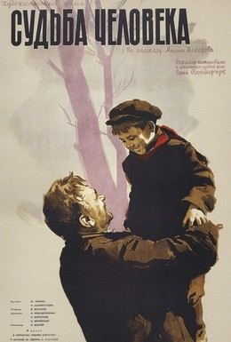 Постер фильма Судьба человека (1959)