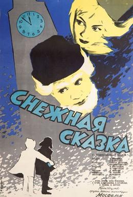 Постер фильма Снежная сказка (1960)
