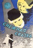 Снежная сказка (1960)