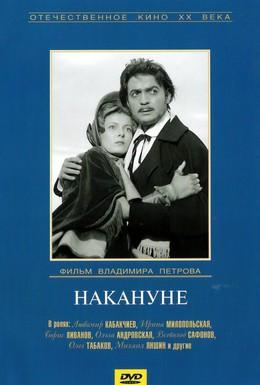 Постер фильма Накануне (1959)