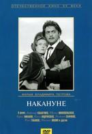 Накануне (1959)