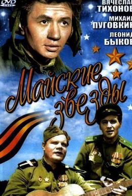 Постер фильма Майские звезды (1959)