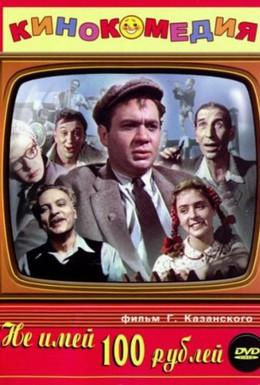 Постер фильма Не имей 100 рублей (1959)