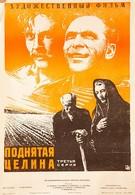 Поднятая целина (1959)
