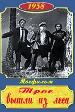 Постер фильма Трое вышли из леса (1958)
