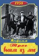Трое вышли из леса (1958)