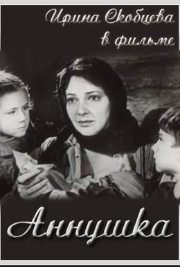 Постер фильма Аннушка (1959)