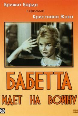 Постер фильма Бабетта идет на войну (1959)