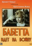 Бабетта идет на войну (1959)