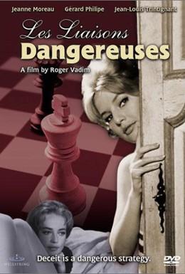 Постер фильма Опасные связи (1959)