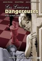 Опасные связи (1959)
